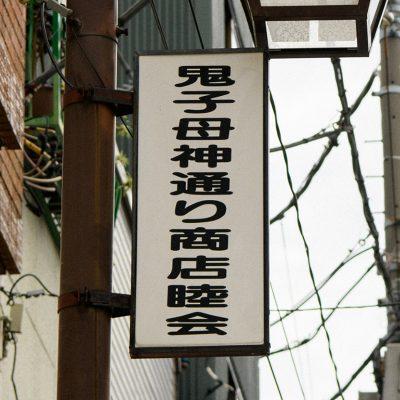 雑司が谷 鬼子母神通り商店睦会