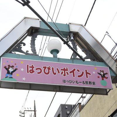 はっぴぃもーる熊野前商店街