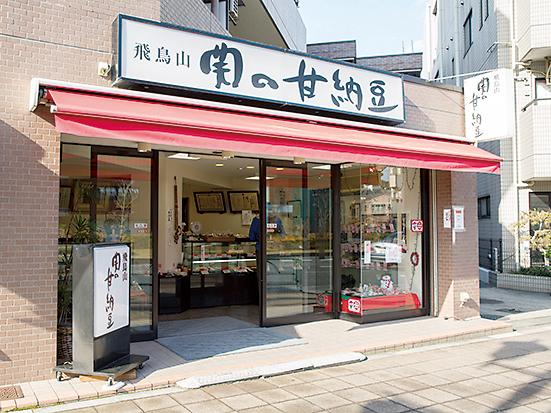 飛鳥山で70年以上続く甘納豆の専門店。